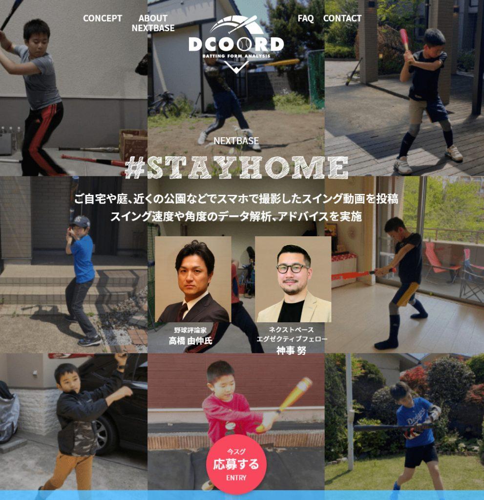 [#STAY HOME アドバイスプロジェクト] 特設サイトイメージ